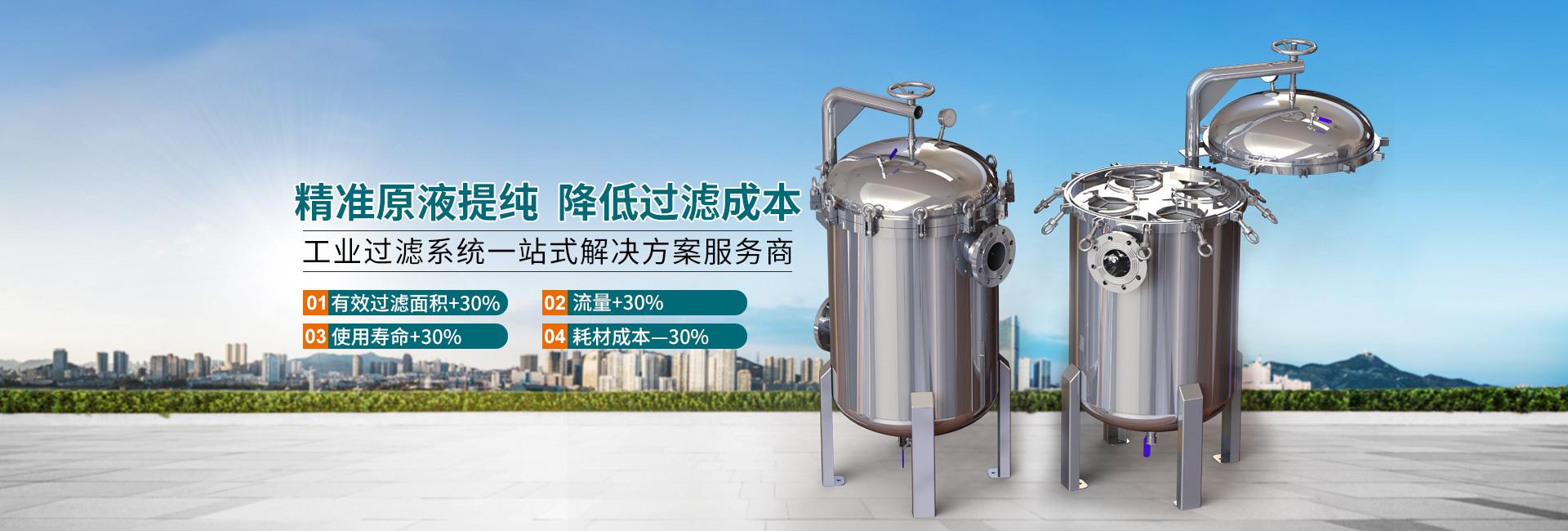 精準原液提純,降低過濾成本