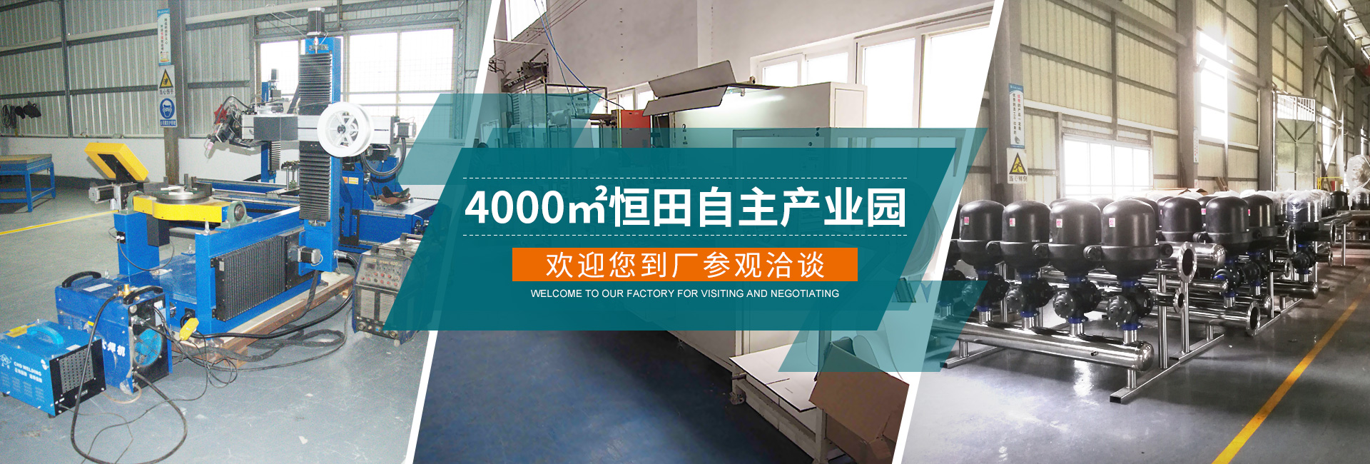 4000恆田自主產業園,歡迎您到廠參觀洽談